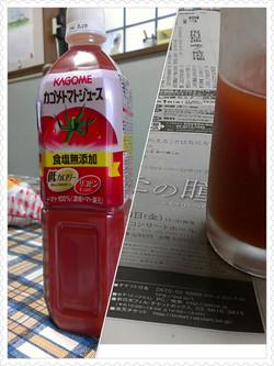 Photoshake_1374785696766